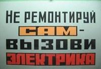Подключение встраиваемой бытовой техники. Славгородские электрики.