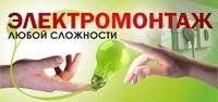качество электромонтажных работ в Славгороде
