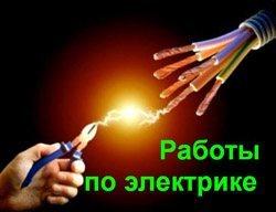 Электромонтаж в Славгороде